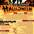 HALLOWEEN � ����� COUNTRY RESORT